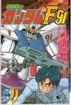 Mobile Suit Gundam F91 manga