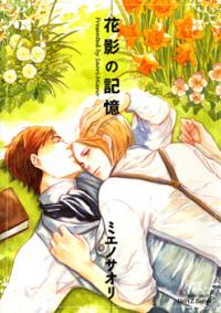 Hanakage no Kioku manga