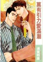Ai Daro (SUGA Kunihiko)! manga
