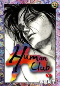Human Club (Yaoi)