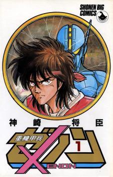 Juuki Kouhei Xenon manga