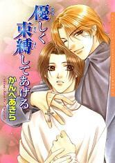 Yasashiku Sokubaku Shiteageru manga