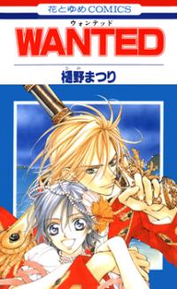 Wanted(HINO Matsuri) manga