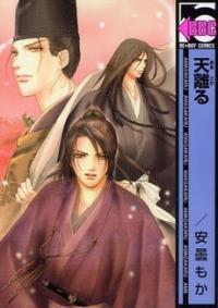 Amasakaru manga
