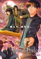 Harry Potter - Heavy Fucker (Doujinshi)