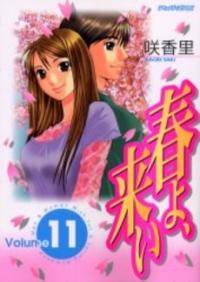 Haru yo Koi (SAKI Kaori)