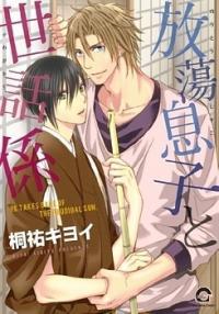 Houtou Musuko to Sewagakari manga
