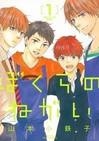 Bokura No Negai manga
