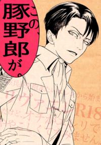 Shingeki no Kyoujin dj - Kono Buta Yaro ga.