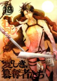 Shingeki no Kyojin dj - Kuruoshii Hodo ni Itoshiki, Sandatsusha-tachi