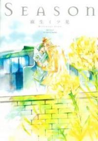 Season (ASOU Mitsuaki) manga