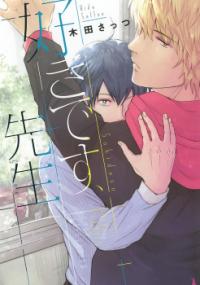Sukidesu, Sensei manga