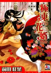 Kyokutou no Hanamuko