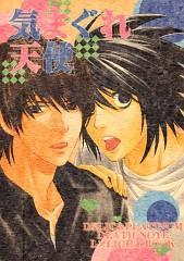 Death Note dj - Kimagure Tenshi manga