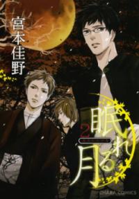 Nemureru Tsuki manga