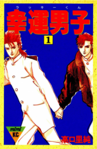 Lucky-kun manga