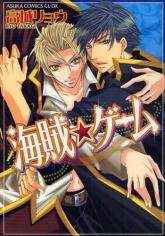 Kaizoku Game manga