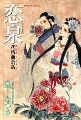 Rensen - Hana no Koe Yowa manga
