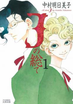 J no Subete manga