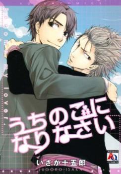 Uchi no Ko ni Narinasai manga