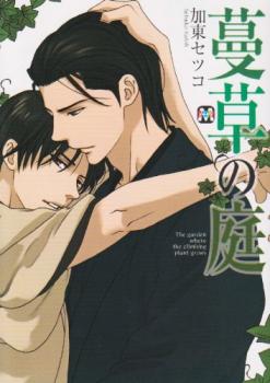 Tsurukusa no Niwa manga