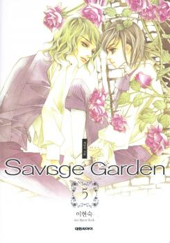 Savage Garden Manhwa