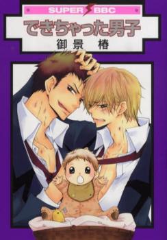Dekichatta Danshi manga
