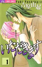 Itadakimasu manga