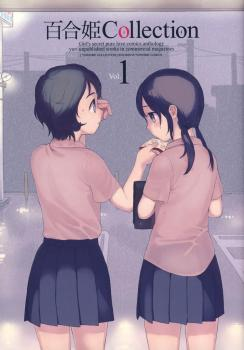 Yuri Hime Collection* manga