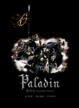 Paladin: Inevitable Destiny