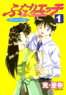 Futari Ecchi - For Girls
