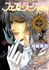 Vartrag Tale manga
