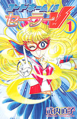 Code Name wa Sailor V