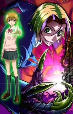 Majin Tantei Nogami Neuro manga
