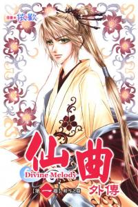 Divine Melody: The Untold Story Manhua manga