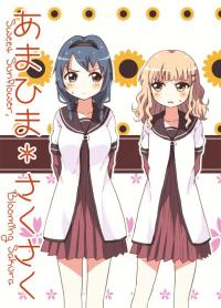 Yuru Yuri - Sweet Sunflower, Blooming Sakura (Doujinshi)