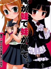 I am my sister, and my sister is me (Oreimo) manga