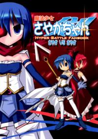 Mahou Shoujo Madoka★Magica - Sayaka-chan Hyper Battle Fanbook (Doujinshi)