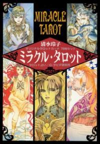 Miracle Tarot manga