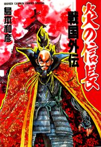 Blazing Nobunaga