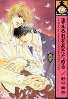 Kogoeru Kimi wo Atatameru manga