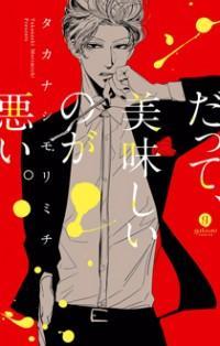 Datte, Oishii No Ga Warui. manga