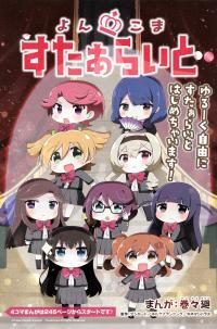 4-Koma Starlight
