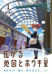 Hirogaru Chizu to Houkiboshi