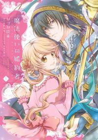 Sweetheart V5 The Boss Is Too Kind Manga Mangago