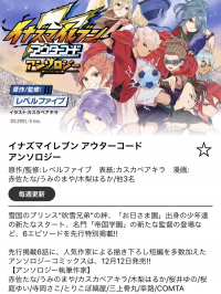Inazuma Eleven Outer Code Anthology