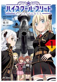High School Fleet - Maidens of Loreley