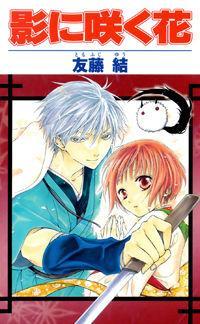 Kage Ni Saku Hana manga
