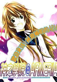 Kamisama Gakuen @ Armeria manga