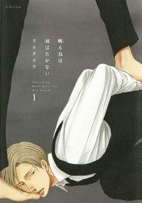 Saezuru Tori wa Habatakanai manga